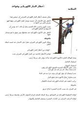 .أخطار التيار الكهربائي وقواعد السلامة.docx