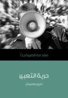 حرية_التعبير.pdf