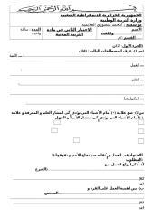 الاختبار الثالث في مادة التربية المدنية 2م.doc