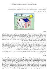 1-بررسی انرژی های تجدیدپذیر سیستم های فتوولتائیک.docx
