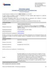 c0a749ba_ESIS_Οικονομικής_Προέγκρισης_650001350095.doc