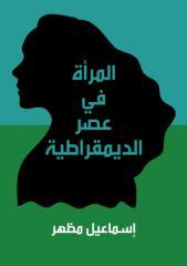 المرأة_في_عصر_الديمقراطية.pdf