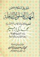 أمهات الصلوات النافلة للإمام الرائد محمد زكي إبراهيم.pdf