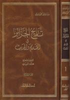 تحميل كتاب تاريخ الجزائر في القديم والحديث ج1 مبارك محمد الميلي.pdf 11,725 KB    تاريخ الجزائر في القديم والحديث ج1 مبارك محمد الميلي.pdf _____1___