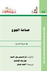 صناعة الجوع.pdf