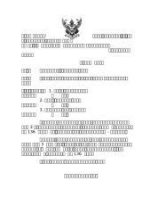31ขอแปลใบคู่มือจดทะเบียนรถ1.doc