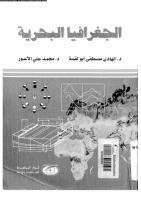 الجغرافية البحرية د.الهادي ابولقمه و د.محمد الاعو ______