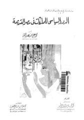 الدور السياسي للملكات في مصر القديمة  محمد علي سعد الله.pdf