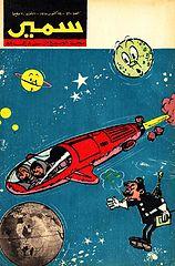 samir 0498 -24.10.1965.cbr
