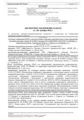 1023-SV0067 - Саратовская область, г. Саратов, ул. Тулайкова, д.7.docx