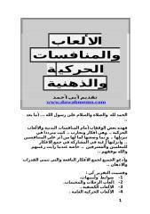 al3ab wa mona9achat.doc