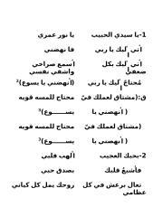 51يا سيدي الحبيب.doc