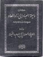 مجموع أوراد الإمام الحداد.pdf