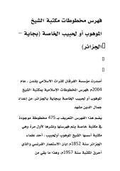 فهرس مخطوطات مكتبة الشيخ الموهوب أو لحبيب الخاصة (بجاية – الجزائر).pdf