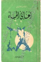 اغاني الحياة ابو القاسم الشابي.pdf