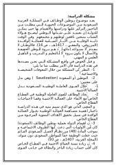 مشكلة البحث معوقات عمل المرأة في القطاع الخاص نهى المشرف.doc