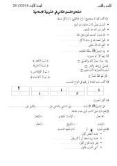 امتحان التربية الإسلامية ف 2.pdf