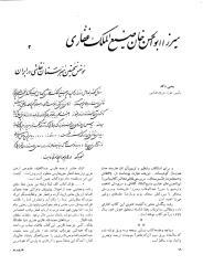میرزا ابوالحسن خان صنیع الملک غفاری مؤسس نخستین هنرستان نقاشی در ایران  2  _____________2_