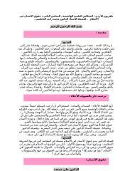 حقوق الانسان في الاسلام.doc