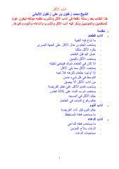آداب الأكل.pdf