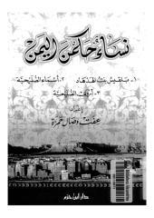 نساء حكمن اليمن.pdf