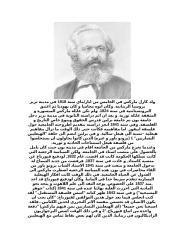 كارل ماركس.doc