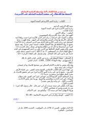 زيارة النبي الاكرم في السنة النبوية.doc
