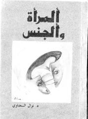 المرأة والجنس.pdf