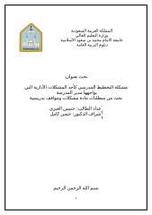 مشكلة التخطيط المدرسي كأحد المشكلات الإدارية التي يواجهها مدير المدرسة الأستاذ حسين العنزي.doc