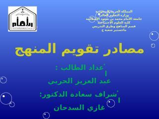 مصادر تقويم المنهج عبد العزيز الحربي 2010.pptx