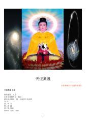 天道奥义.pdf