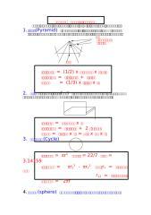 สูตรการหาพื้นที่สามเหลี่ยม สี่เหลี่ยม.doc