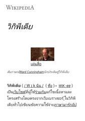 วิกิพีเดีย - วิกิพีเดีย.pdf