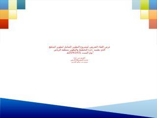 اللقاء التعريفي للمشروع الشامل لتطوير المناهج.pptx