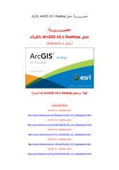 Howto installArcGIS101.pdf