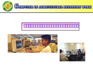 หลักการทำงานของคอมพิวเตอร์.ppt