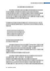 การดูแลรักษาคอมพิวเตอร์ 27-01-57.doc