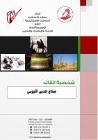 صلاح الدين الأيوبي .pdf
