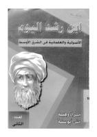 ابن رشد اليوم الأصولية والعلمانية في الشرق الأوسط-مراد وهبة.pdf
