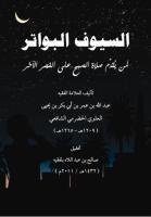 كتاب السيوف البواتر لمن يقدم صلاة الصبح على الفجر الآخر الطبعة الأولى .pdf