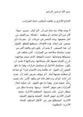 الإبداع الإداري و علاقته بأساليب اتخاذ القرارات.doc