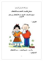حملة إعلامية بعنوان العنف ضد الأطفال من قبل الأبوين.doc