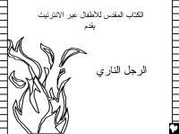 The Man of Fire Arabic CB.pdf