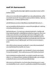 CEO 331-336.pdf