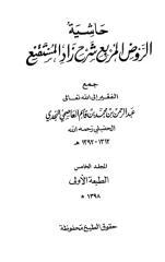 5- حاشية الروض المربع - المجلد الخامس.pdf