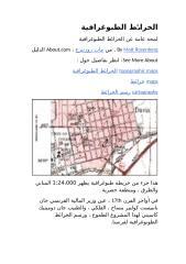 الخرائط الطبوغرافية.docx