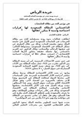 البطالة السعودية لها إفرازات اجتماعية وأمنية لا يمكن  إغفالها مقال مع النقد.doc