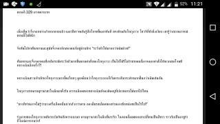 CEO 329-330.pdf