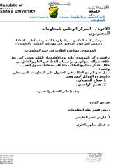 ورقة رسمية من جامعة صنعاء   صغية.doc