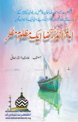 امام احمد رضا ایک مظلوم مفکر.pdf
